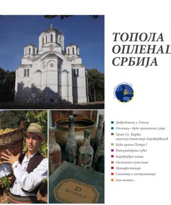 КАТАЛОЗИ – ТОПОЛА ОПЛЕНАЦ СРБИЈА
