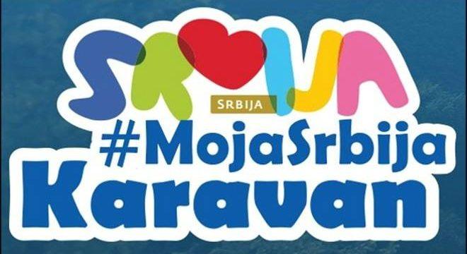 Кампања – Моја Србија