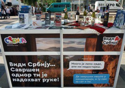 """Завршница кампање """"Види Србију, савршен одмор ти је на дохват руке"""""""