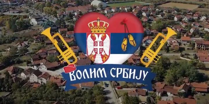 Опленачка берба 2019 –  Емисија Волим Србију