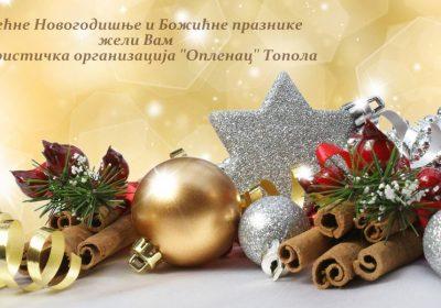 Srećni Novogodišnji i Božićni praznici